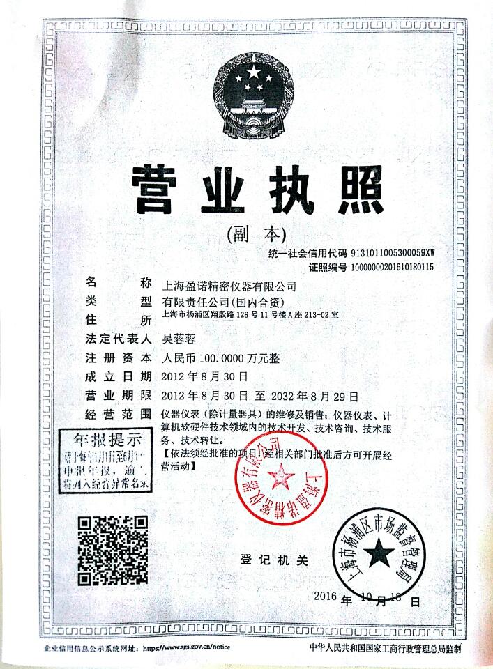 上海盈诺营业制造