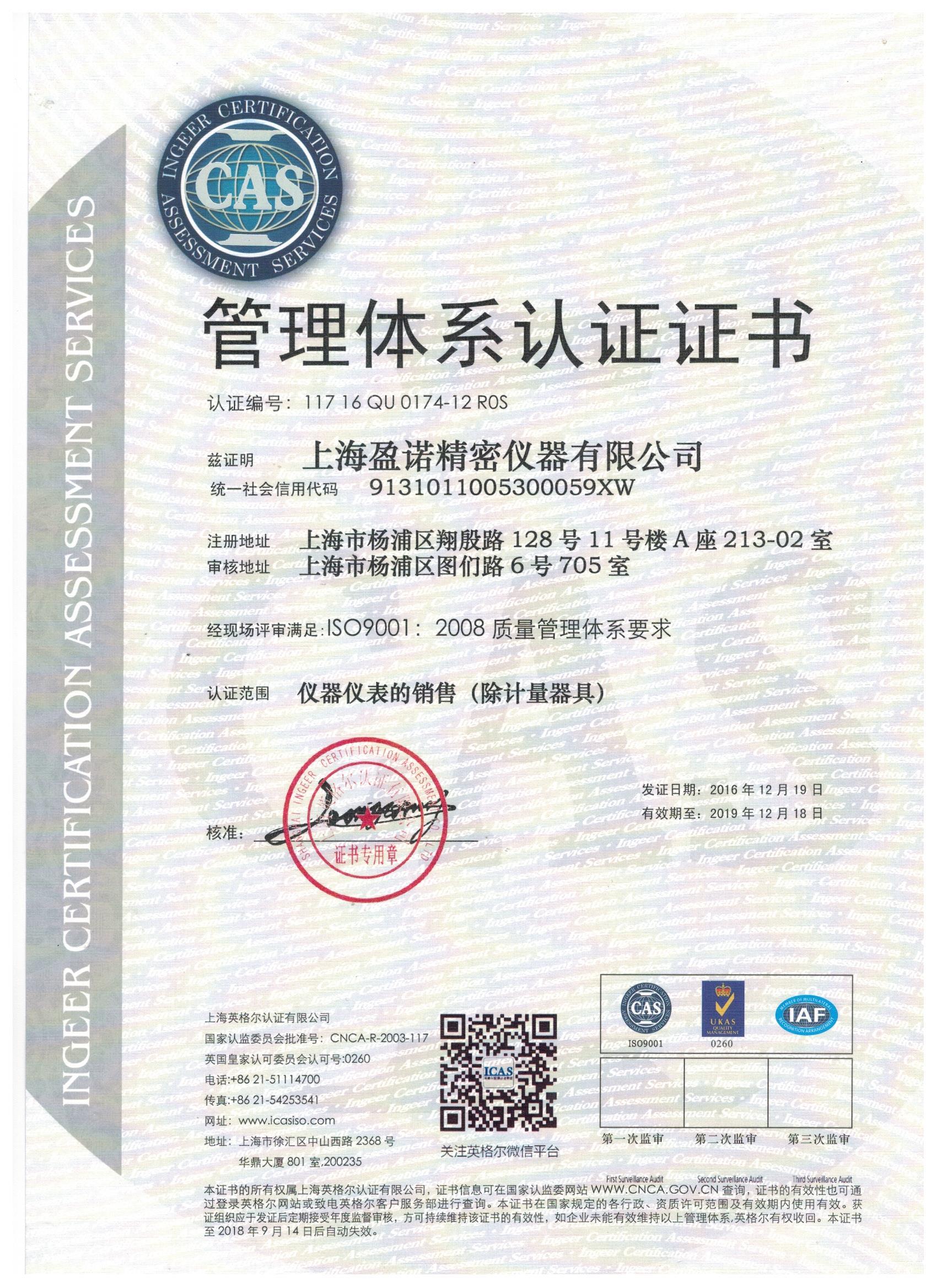 ISO 900认证证书