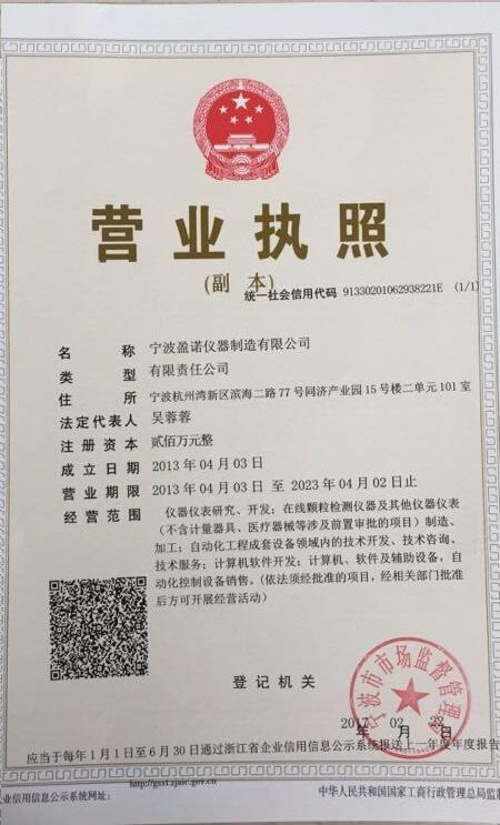 宁波盈诺营业执照